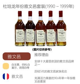 杜培龙1990-1999年年份雅文邑套装(共10支) J DUPEYRON Vintage Armagnac 90s Set (1990-1999)