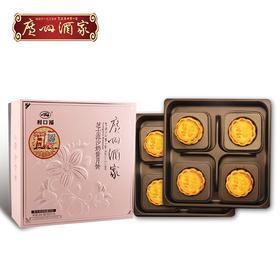 广州酒家芝士流心奶黄月饼礼盒