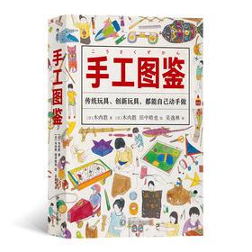 手工图鉴(畅销日本30年 销量超过百万套  日常生活必备的实用手册 这是一本从零开始的手作玩具指南 传统玩具、创新玩具,都能自己动手做)