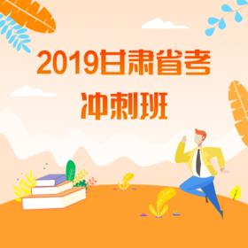 2019甘肅省考沖刺班(19甘肅省考紅領決勝套餐、過關特訓班、系統提分班學員無需購買)