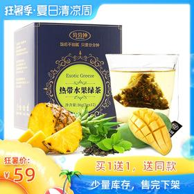 买1送1 分分钟 热带水果绿茶 德国进口 酸甜可口 袋泡茶 12袋