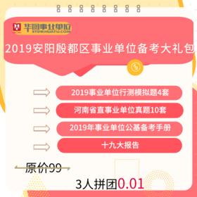 安阳殷都区事业单位备考大礼包(电子版)
