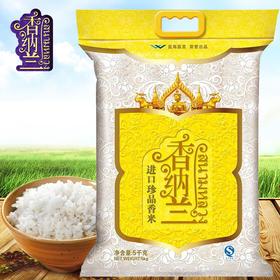 香纳兰进口珍品香米 5kg/袋