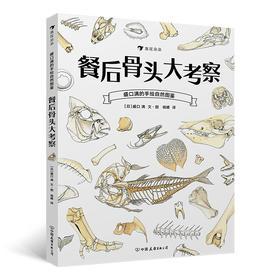 餐后骨头大考察 盛口满的手绘自然图鉴 日本童书研究会推荐儿童插图科普百科绘本书籍