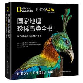 《国家地理珍稀鸟类全书》  江苏凤凰出版社