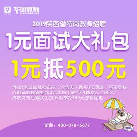 【无实物,视频课程】2019年陕西特岗教师招聘1元面试大礼包