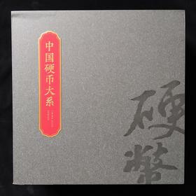 中国硬币大系珍藏册
