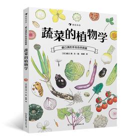 蔬菜的植物学 盛口满的手绘自然图鉴 日本童书研究会推荐儿童插图科普百科绘本书籍