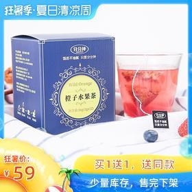 买1送1 分分钟 橙子水果茶 德国进口 酸甜可口 果粒茶 袋泡茶 12袋