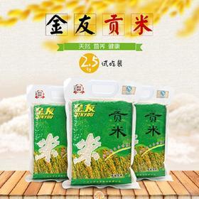 金友绿色贡米 2.5kg/袋