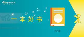 【三等奖-仅限新生兑奖】一本好书 - 奖品以实物为准(价格仅供参考)