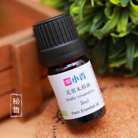 花梨木精油 - 进口 秘鲁产