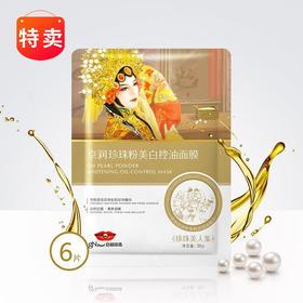京润珍珠粉美人集美白保湿/清痘/控油/提亮面膜25g*6片*1盒(69元任选3盒)