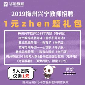 2019年梅州兴宁教师招聘1元zhen题礼包