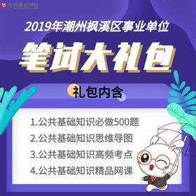 2019年潮州枫溪区事业单位招聘笔试大礼包