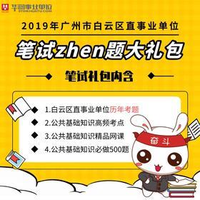 2019年白云区直事业单位笔试大礼包(含往年zhen题)
