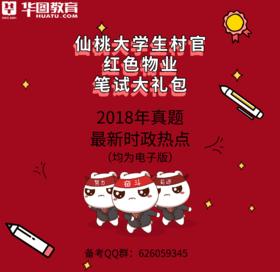 2019年仙桃选聘大学生村干部和红色物业大学生礼包