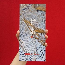 中国国家地理 甘肃联名 纪念套卡 交通联合公交卡 内含《甘肃专辑》电子杂志 限量发售