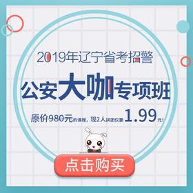 2019年辽宁省考招警-公安大咖专项班