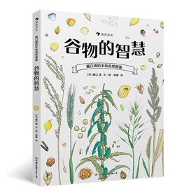 谷物的智慧 盛口满的手绘自然图鉴 日本童书研究会推荐儿童插图科普百科绘本书籍
