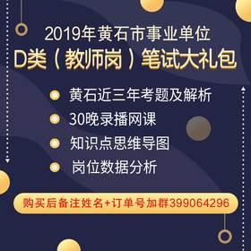 2019年黄石市事业单位D类(教师岗)笔试大礼包
