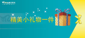 【二等奖-仅限新生兑奖】精美小礼物一件 - 奖品以实物为准(价格仅供参考)