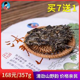 【19春茶现货】 2019春茶《沐春山》 7送1 古树春茶 普洱纯料 生茶 357g