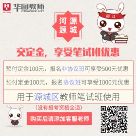 2019河源源城教师招聘预付金活动