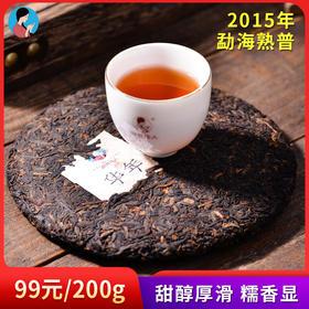 【买10送1】2015《华年》年普洱茶 熟茶200克/饼 包邮 香甜醇滑润