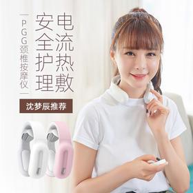 【白蓝预售11月20号陆续发货】PGG热敷三种模式十五档力度颈部按摩器
