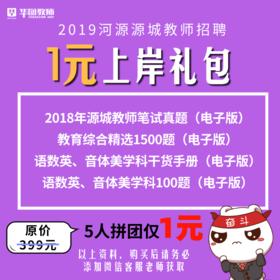 2019河源源城教师招聘1元上岸礼包