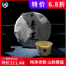 【特价6.8折】2017年《青莲》古树春茶 普洱生茶 200克/饼  现货包邮