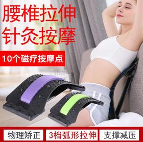 """【""""牵引一会"""",腰不疼背不酸了】针灸磁疗腰椎牵引器 弧形拉伸  三档调节 呵护腰椎"""