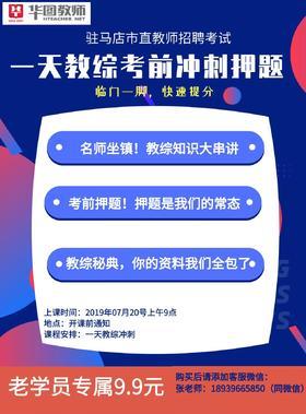2019驻马店市直教师招聘考前冲刺课