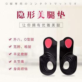 【告别O型腿】JGW隐形美腿垫,矫正外八O型腿、宽胯、扁平足,瘦腿+增高,缓解关节痛