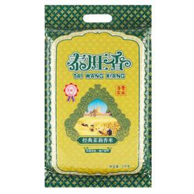 泰旺香经典茉莉香米 5kg/袋