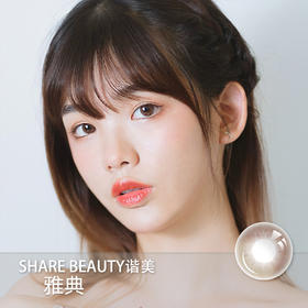 SHARE BEAUTY谐美 雅典(年抛型)
