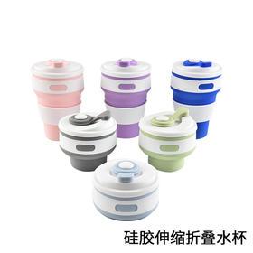 【享受美好生活】便携旅游伸缩漱口杯创意折叠硅胶咖啡杯折叠硅胶水杯