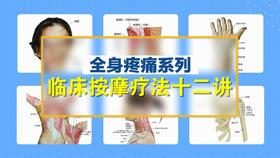 【理论+实操手法】常见病的康复手法实践课,基础临床按摩疗法