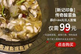 99元抢超值双人餐!酸菜鱼、美味小串、特色鱼皮... 人均40+ 2个人吃到撑!