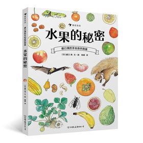 水果的秘密 盛口满的手绘自然图鉴 日本童书研究会推荐儿童插图科普百科绘本书籍
