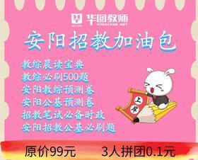 2019安阳市教师招聘备考加油包