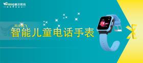 【特等奖-仅限新生兑奖】科大讯飞智能儿童电话手表