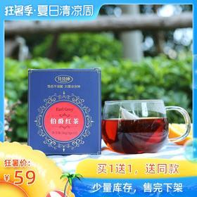 买1送1 分分钟 伯爵红茶 英式红茶 优雅下午茶 袋泡茶 12袋