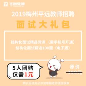 2019梅州平远教师招聘面试礼包