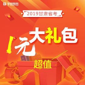 2019甘肃省考1元礼包