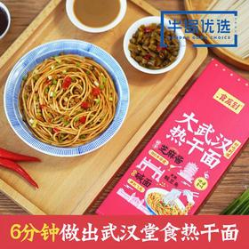第二盒半价【武汉热干面 825g*1盒】| 爽口劲道 经典武汉味 带来记忆中的老味道