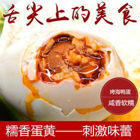广西北海原产地咸鸭蛋烤海鸭蛋20枚