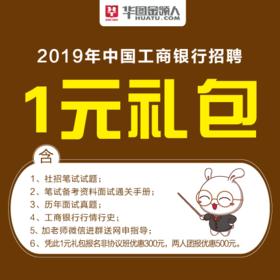2019年中国工商银行招聘一元大礼包