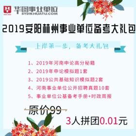2019安阳事业单位备考大礼包